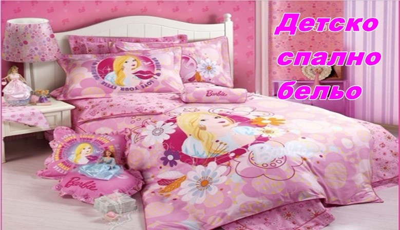 Детско спално бельо