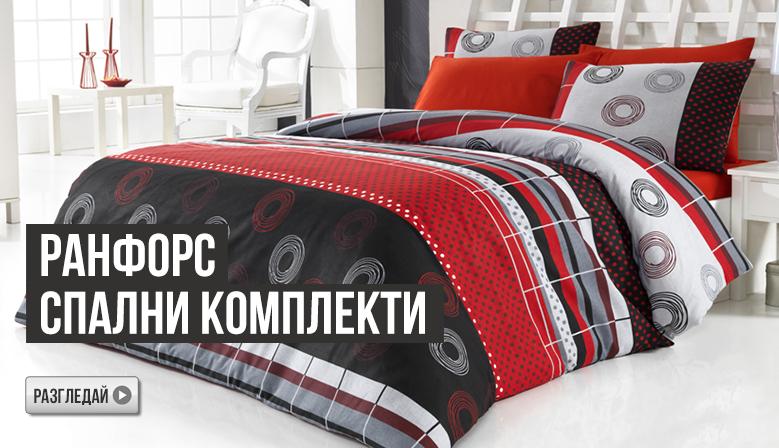 Спални комплекти от ранфорс