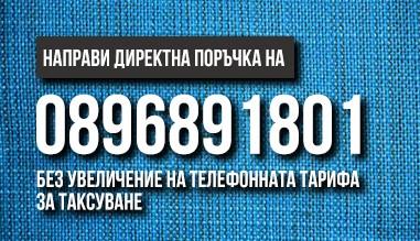 Телефон за поръчка